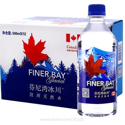 天猫商城:加拿大进口,芬尼湾 蓝标冰川饮用天然弱碱水500ML*12瓶 现¥69.9,领取¥45优惠券,实付¥24.9包邮