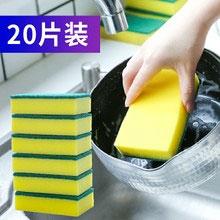 天猫商城:双面洗碗 海绵擦 20个 现价¥9.8,领取¥1优惠券,实付¥8.8包邮