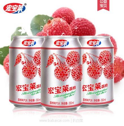 苏宁易购:宏宝莱 荔枝味汽水330ml*12罐 双重优惠后新低¥11.9元