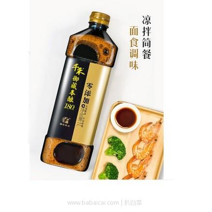 天猫商城:双11预告!千禾 180天酿造零添加头道酱油1L*2瓶 拍2组共4瓶 双重优惠实付¥38.8包邮,仅¥9.7/瓶