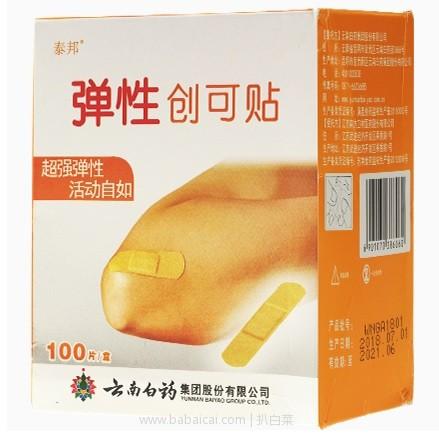 天猫商城:云南白药 弹性创可贴 100片*2盒 现¥18.8,领取¥3优惠券,实付¥15.8包邮