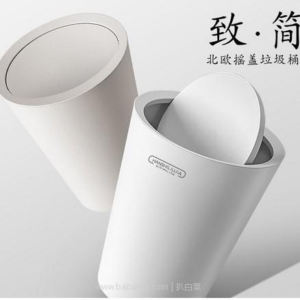天猫商城:汉世刘家 北欧摇盖创意垃圾桶 12L 现特价¥13.8,领券减¥2,实付¥11.8包邮