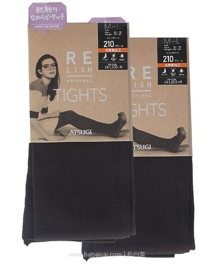 亚马逊海外购:ATSUGI 厚木 Relish Original 210D连裤袜 2双装 降至¥135.09,凑单免费直邮,含税到手¥150,仅¥75/双