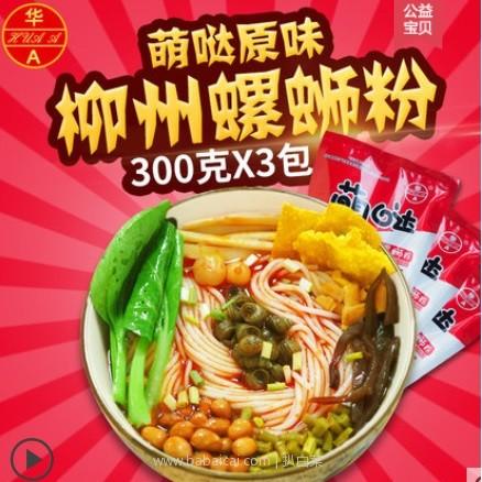 天猫商城:柳州特产 华a 螺蛳粉 300g*3包 现¥35.8,叠加¥20券,实付¥15.8包邮