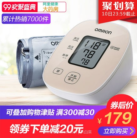 天猫商城:双11预告!Omron 欧姆龙 U10 上臂式电子血压计 下单半价¥89.5包邮