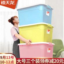 天猫商城:券随时失效!禧天龙 大号50升塑料收纳箱*3个 现¥99,领¥20优惠券,实付¥79包邮