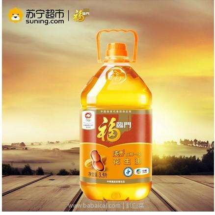 苏宁易购:福临门 浓香压榨一级 花生油3.5L 拍3桶 用券后实付¥149.7包邮,约¥49.9/桶