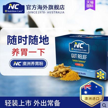 天猫商城:澳大利亚进口 Nutrition Care 养胃粉  5g*14袋便携盒装  现价¥159,领¥60优惠券,实付¥99包邮包税