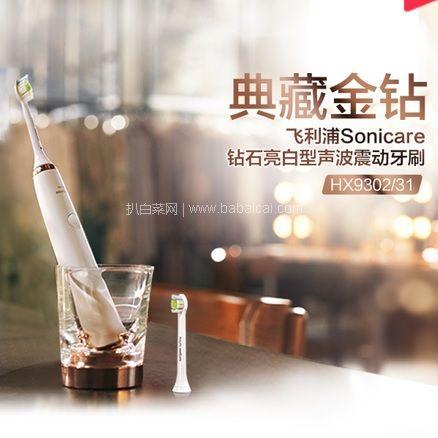 苏宁易购:预售,PHILIPS 飞利浦 HX9302/31 钻石声波震动牙刷 预交定金¥20抵¥520,到手实付¥699