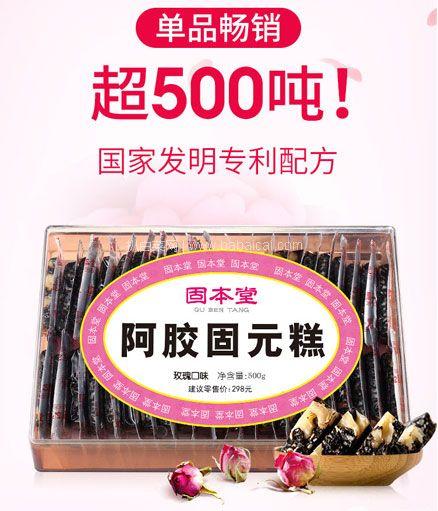 天猫商城:固本堂 女士型玫瑰味阿胶固元膏糕 500g 现价¥109,领¥70优惠券,实付¥39包邮