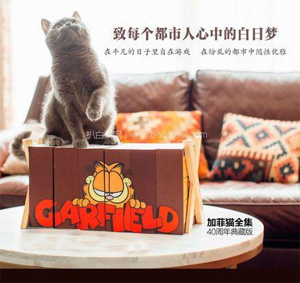 京东商城:《加菲猫全集:40周年典藏版》(套装共30册)下单实付新低¥175.9元包邮