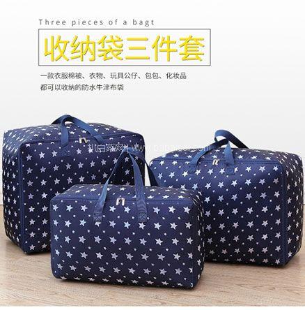 天猫商城:谜寇 牛津布收纳袋 3件套 多色 现价¥24.9,领¥5优惠券,实付¥19.9包邮