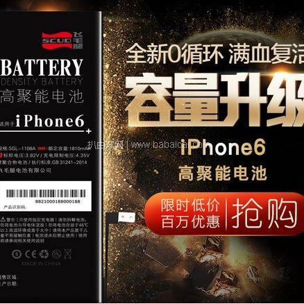 天猫商城:飞毛腿 加强版 iPhone全系列 电池 三年质保 送拆装工具+数据线 现¥68起,领取¥20券,实付新低¥48起包邮