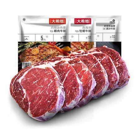 天猫商城:撸牛排和大虾,超合适!大希地 原肉整切家庭牛排套餐10片)1.25kg+青岛大虾4斤 双重优惠实付仅¥197