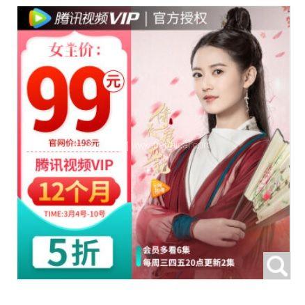 拼多多:腾讯视频VIP会员12个月1年年费卡腾讯好莱坞视屏一年卡 直充 不支持tv 半价¥99