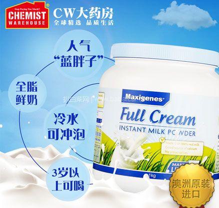 考拉海购:Maxigenes 美可卓 澳洲蓝胖子 全脂高钙奶粉 1千克*3罐 预订价¥256,折¥85一罐
