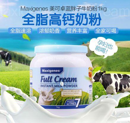 考拉海购:Maxigenes 美可卓 澳洲蓝胖子 成人高钙全脂/脱脂奶粉  1kg*2件  ¥159元包邮包税,折合¥79.5元/件