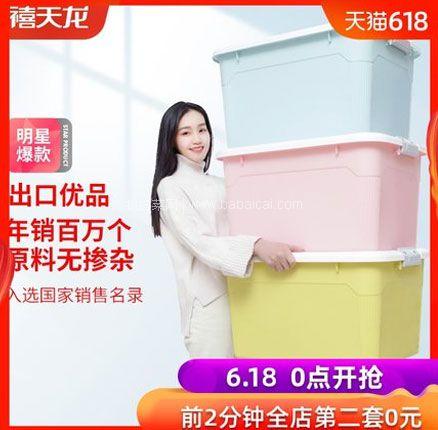 天猫商城:0点开始,限前3分钟,大白菜神价!禧天龙 塑料收纳箱*3个 拍2件共6个 实付¥99起包邮,仅¥16.5一个!