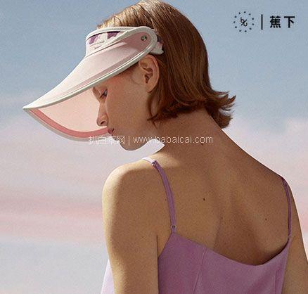 网易考拉海购:BANANAUNDER 蕉下 大沿防紫外线遮阳帽 防晒帽 UPF50+ 多可选 领券拍2件实付¥138,仅¥69/件