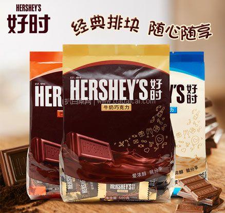 京东商城:好时 经典排块巧克力 500g 现价¥59.9,领¥20优惠券,券后¥39.9包邮