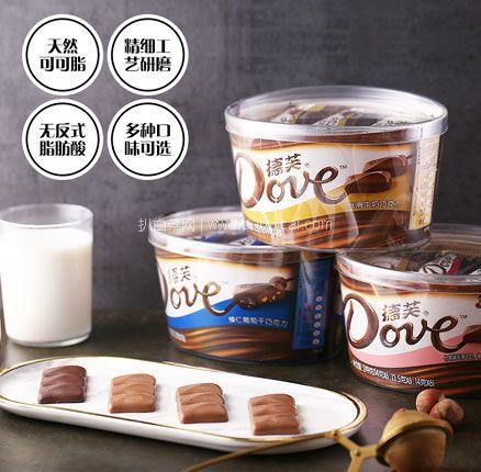 天猫商城:好价!德芙巧克力大碗盒装252g(口味可选)拍2件+凑单品,领券叠加购物津贴,下单后取消凑单品,实付¥50.48