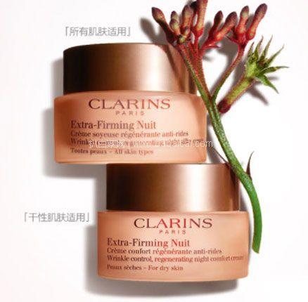 Beauty House:CLARINS 娇韵诗 焕颜弹力晚霜 50ml  降至5折¥389