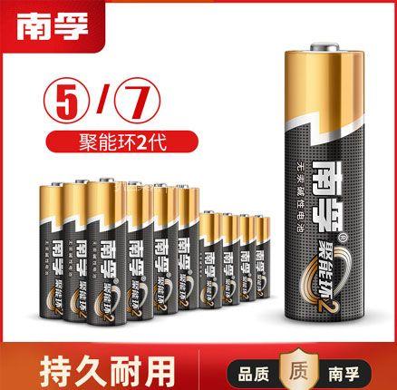 天猫商城:南孚 5号/7号聚能环电池 30粒 现¥86,叠加¥50优惠券,券后¥36包邮,低至1.2/粒