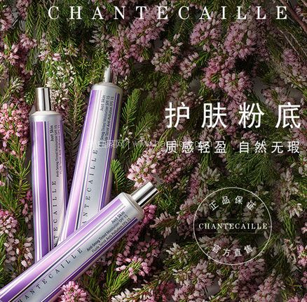 Lookfantastic:Chantecaille 香缇卡 Just Skin  隔离霜 SPF15 50ml  免费直邮到手¥466.75元